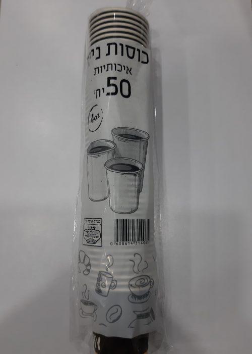 קרטון כוסות אספרסו