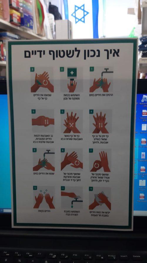 מדבקה איך לשטוף ידיים