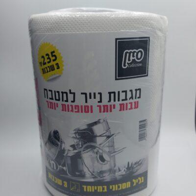 מגבות נייר פרחוני למטבח