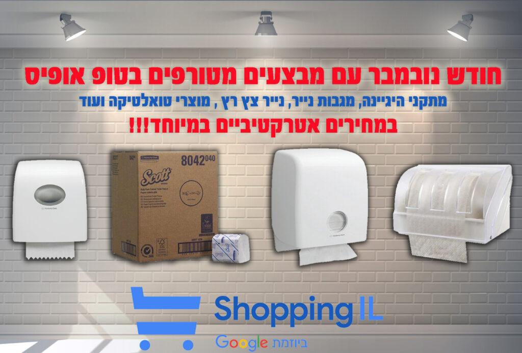 shopping il