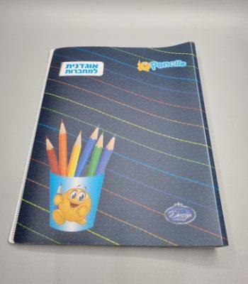אוגדנית עפרונות למחברות